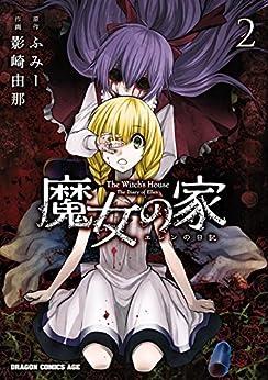 [影崎 由那, ふみー]の魔女の家 エレンの日記(2) (ドラゴンコミックスエイジ)