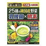 金の青汁 25種の純国産野菜 乳酸菌×酵素(30包)