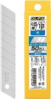 オルファ(OLFA) オルファカッター替刃(大) 50枚入 LB50K