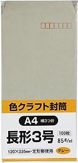 キングコーポレーション 封筒 カラークラフト 長形3号 100枚 グレー N3C85G