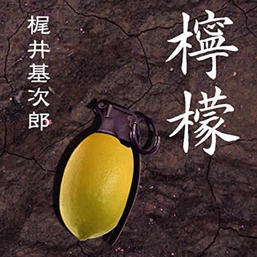 『梶井基次郎 「檸檬」』のカバーアート
