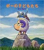 ポーの子どもたち―STRAY SHEEP〈4〉 (ねーねー絵本)