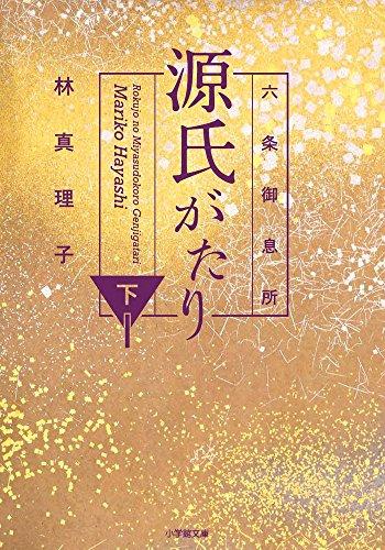 六条御息所 源氏がたり (下) (小学館文庫)