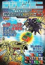 Ver.1.0 ~ 3.0-Bandai Official Strategy Guide Digimon Mini Encyclopedia (V Jump Books) (2006) ISBN: 4087793761 [Japanese Import]