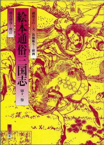 絵本通俗三国志 (第11巻)