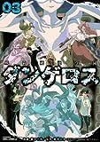 戦闘破壊学園ダンゲロス(3) (ヤンマガKCスペシャル)