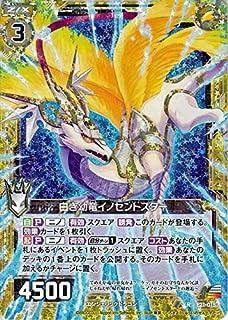 Z/X -ゼクス- E21 白き幼竜イノセントスター ホログラム E21H-015 EXパック 第21弾 もえドラ エンジェリックドラゴン 白