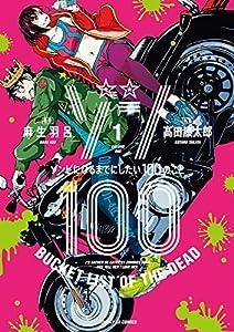 ゾン100~ゾンビになるまでにしたい100のこと~(1) (サンデーGXコミックス)