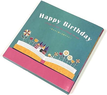 誕生日 グリーティングカード 音の名入れ 名前で歌うバースデーカード 絵ポエム