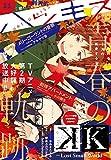 ハツキス 2015年11月号 [2015年10月24日発売] [雑誌] (Kissコミックス)