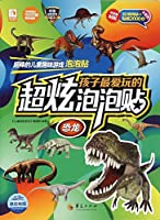 孩子最爱玩的超炫泡泡贴:恐龙