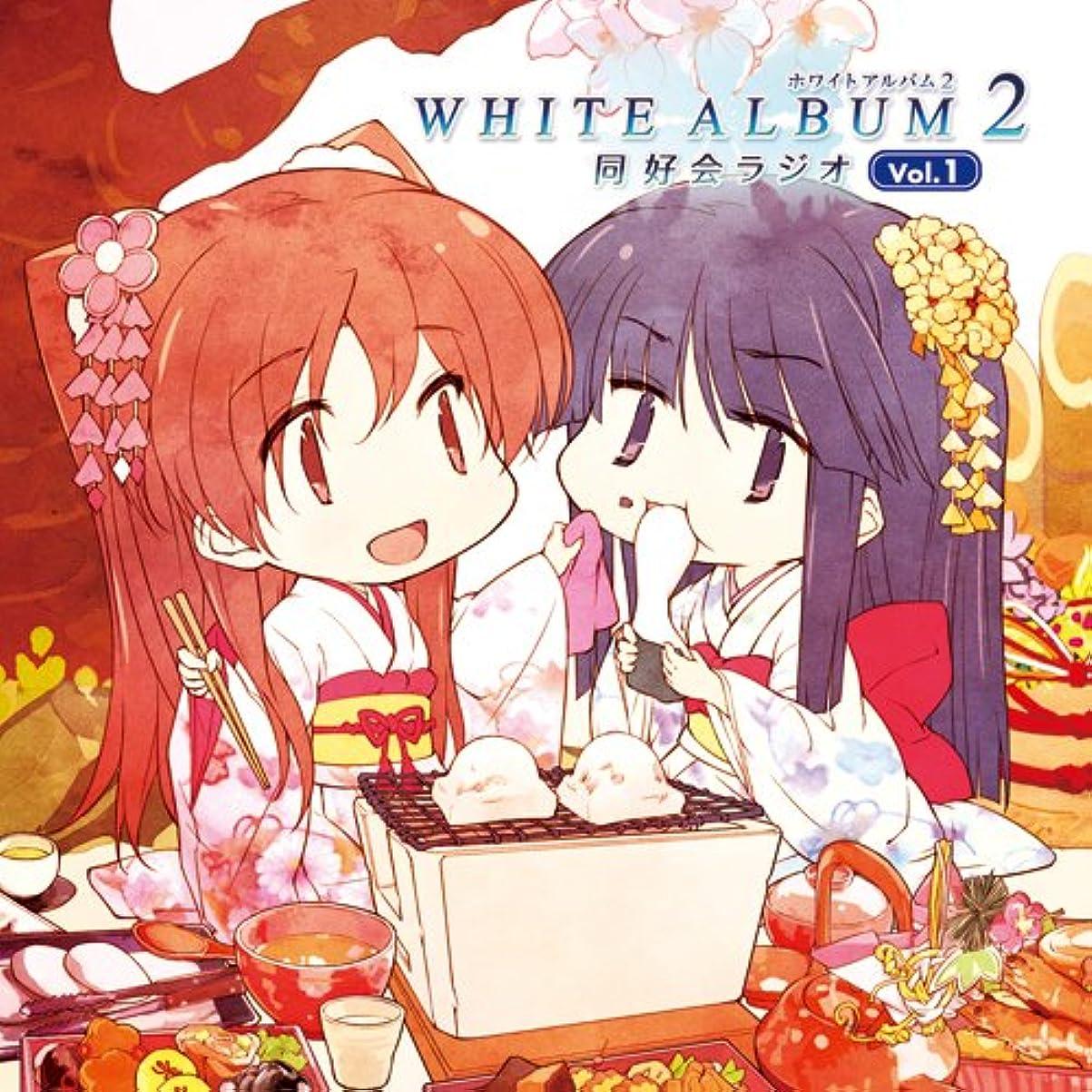 工場夕暮れ朝WHITE ALBUM2 同好会ラジオ Vol.1