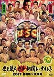 クイズ☆タレント名鑑 史上最大ガチ相撲トーナメント 2011 春場所×秋場所[DVD]
