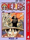 ONE PIECE カラー版 4 (ジャンプコミックスDIGITAL)