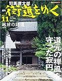 週刊 「 司馬遼太郎 街道をゆく 」 11号 4/10号 越前の諸道 [雑誌]