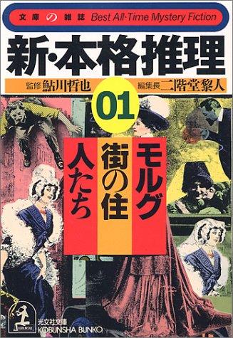 新・本格推理〈01〉モルグ街の住人たち (光文社文庫―文庫の雑誌)