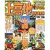 上高地 乗鞍・奥飛騨 ('05-'06) (マップルマガジン―中部 (205))