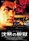 沈黙の脱獄[DVD]