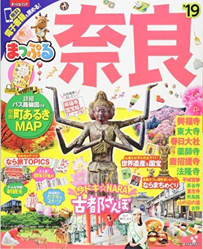 まっぷる 奈良'19 (マップルマガジン 関西 12)