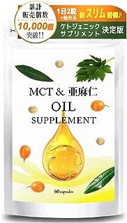 MCT &亜麻仁 OIL SUPPLEMENT MCT アマニ油 ケイ素 カプセル 【約1ヶ月分60粒】
