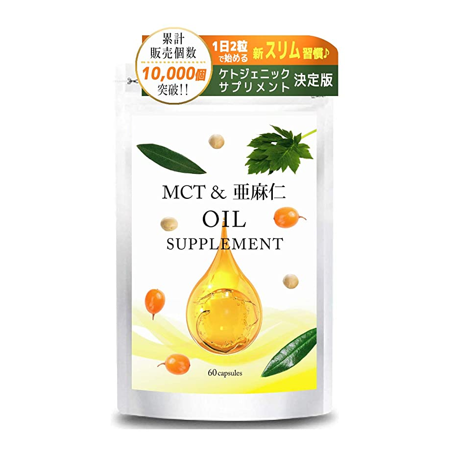 自発的フォーマットいつかMCT &亜麻仁 OIL SUPPLEMENT MCT アマニ油 ケイ素 カプセル 【約1ヶ月分60粒】