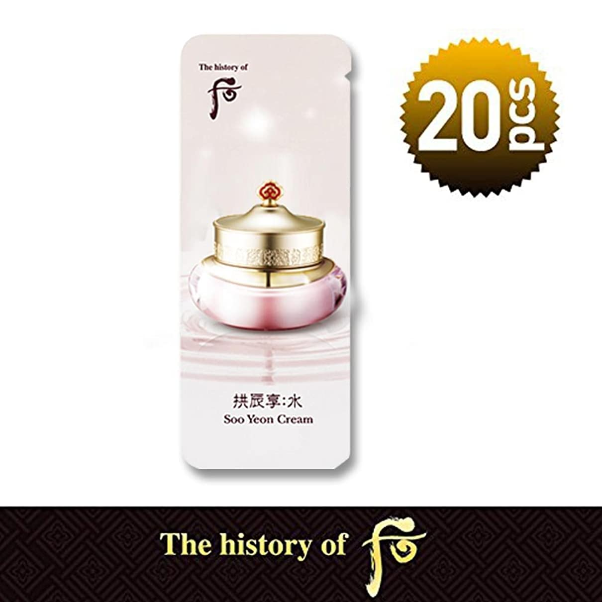魔術放射するファックス[Whoo/ドフー]スヨンクリーム(1ml x 20pcs)/韓国化粧品/ブランドのサンプル[海外直送品]