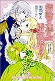 指輪の選んだ婚約者: 2 恋する騎士と戸惑いの豊穣祭 (アイリスNEO)
