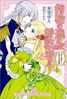 [茉雪 ゆえ, 鳥飼 やすゆき]の指輪の選んだ婚約者: 2 恋する騎士と戸惑いの豊穣祭 (アイリスNEO)