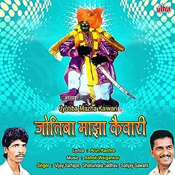 Jotiba Maza Kaiwari