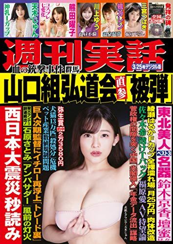 週刊実話 3月25日号 [雑誌]