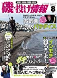 磯・投げ情報Vol.2