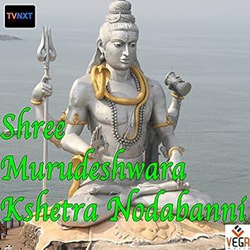 Shree Murudeshwara Kshetra Nodabanni