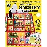 スヌーピー&フレンズ 11号 [分冊百科] (パーツ付) (つくって あつめる スヌーピー&フレンズ)