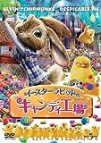イースターラビットのキャンディ工場 [DVD] image