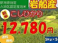 平成28年新潟県産特定産地米 (岩船産5㎏×5)