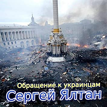 Appeal to the Ukrainians