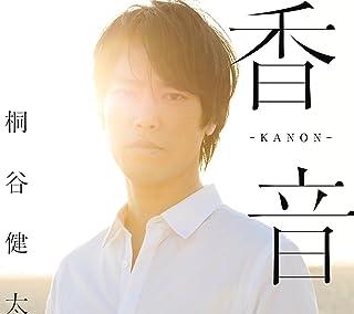 香音-KANON-(初回限定盤)(DVD付)