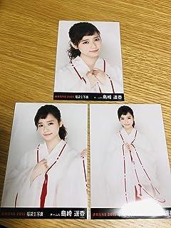 AKB48 島崎遥香 写真 福2015 封入特典 3種