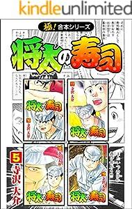 【極!合本シリーズ】 将太の寿司 5巻 表紙画像