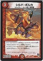 デュエルマスターズ シルド・ポルカ/ 燃えろドギラゴン!!(DMR17)/ 革命編 第1章/シングルカード