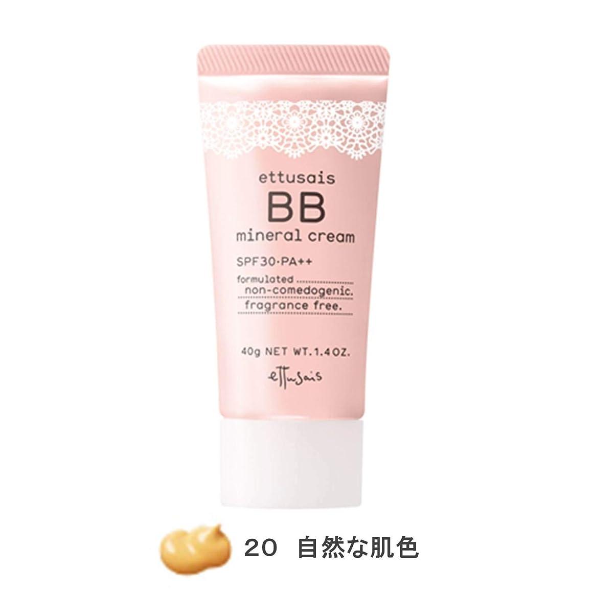 チャップ分子許すエテュセ BBミネラルクリーム 20(自然な肌色) SPF30?PA++ 40g