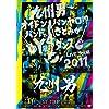 九州男 LIVE TOUR 2011 ~オイト゛ンハ゛ンヤロ!?バンドでさとみがY脚ダンス~(初回限定盤) [DVD]