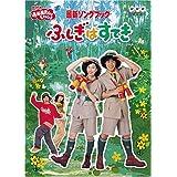 NHKおかあさんといっしょ最新ソングブック ふしぎはすてき [DVD]