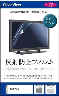 メディアカバーマーケット BenQ PV270 [27インチ(2560x1440)] 機種で使える【反射防止液晶保護フィルム】