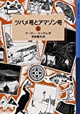 ツバメ号とアマゾン号(上) (岩波少年文庫 ランサム・サーガ)