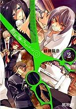 表紙: 断裁分離のクライムエッジ 2 (MFコミックス アライブシリーズ) | 緋鍵 龍彦