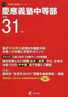 慶應義塾 中等部 平成31年度用 【過去10年分収録】 (中学別入試問題シリーズK4)