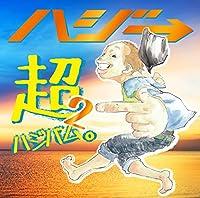 超ハジバム2。 (初回限定盤)(DVD付)