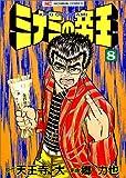 ミナミの帝王―大阪ゼニ貸し一代記 (8) (ゴラク・コミックス)