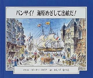 バンザイ!海原めざして出航だ! (マザーグース・ライブラリー (2))